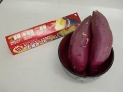 焼き芋の下準備
