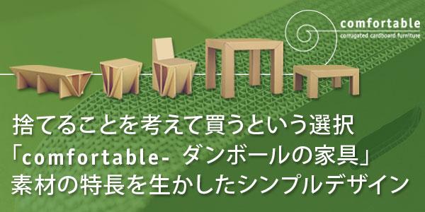 comfortable(コンフォータブル) ダンボールの家具カテゴリヘッダー